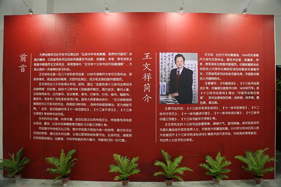 """""""王文祥十三体书法作品邀请展""""在江西省美术馆开幕"""