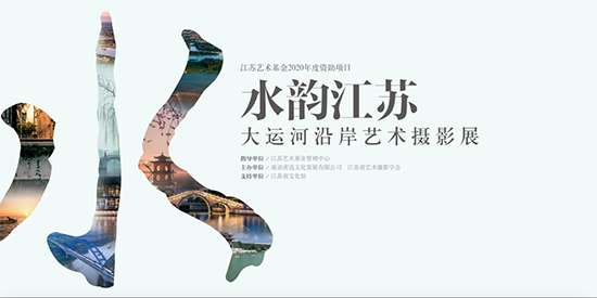 《【鹿鼎平台网】水韵江苏—大运河沿岸艺术摄影展在宁开幕》
