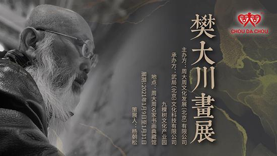 新年贺岁 樊大川画展在北京副中心开幕